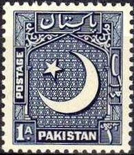 Pakistan 1949 Redrawn Crescent Moon Fine Mint SG 44 Scott 47 Perf 12 5 Other Asian and British Commonwealth Stamps HERE!