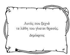 Δημόκριτος Life In Greek, Unique Words, Greek Words, Inspiring Things, Word Out, Greek Quotes, Wise Words, Lyrics, Life Quotes
