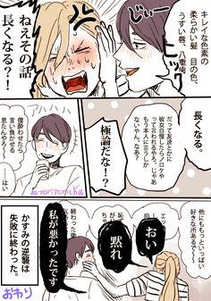 【創作】 サカイブラザーズ 番外編(4) [23]
