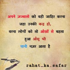 Soul Love Quotes, One Word Quotes, Love Quotes Poetry, Mood Quotes, Best Quotes, Hindi Quotes Images, Life Quotes Pictures, Hindi Quotes On Life, Alone