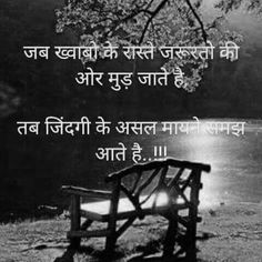 Hindi Quotes, Outdoor Furniture, Outdoor Decor, Park, Movie Posters, Movies, Films, Film Poster, Parks