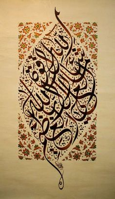 ‫ما شاء الله لا قوة إلا بالله العلي العظيم‬‎ Arabic Calligraphy Art, Beautiful Calligraphy, Arabic Art, Caligraphy, Calligraphy Alphabet, Arabesque, Qhd Wallpaper, Typography Art, Allah