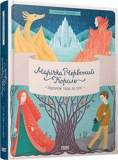 Марічка і Червоний Король. Подорож туди, де сніг | Видавництво Старого Лева