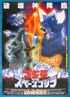 Godzilla vs Spacegodzilla Theatrical Movie Poster