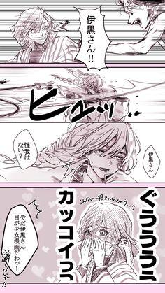 Anime Girl Pink, Cool Anime Girl, Anime Angel, Anime Demon, Manga Art, Manga Anime, Eren X Mikasa, Demon Hunter, Slayer Anime