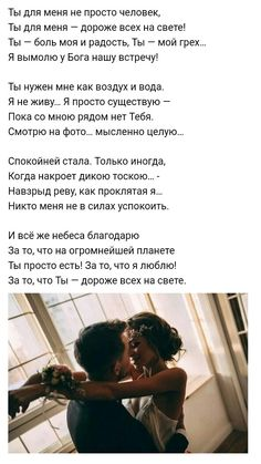Вірші  Вірші Love Poems, Love Quotes, Inspirational Quotes, Russian Language Learning, Touching Words, Love Phrases, L Love You, Text Quotes, Quotations
