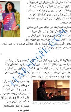 پیپلز پارٹی کی سینئر لیڈر شہلا رضا نے عمران خان کو ایک دلچسپ خطاب سے نواز دیا۔۔۔ تفصیل پڑہیں لنک میں۔۔۔