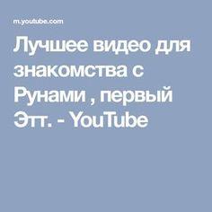 Лучшее видео для знакомства с Рунами , первый Этт. - YouTube