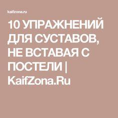 10 УПРАЖНЕНИЙ ДЛЯ СУСТАВОВ, НЕ ВСТАВАЯ С ПОСТЕЛИ   KaifZona.Ru