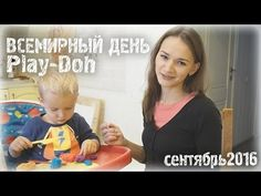 Всемирный день Play-Doh! - YouTube