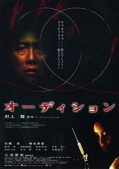 JAPANESE HORROR MOVIE POSTERS | Audition. | Japanese Horror Movie Posters