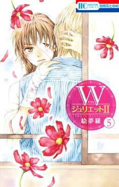 WジュリエットII 5 (花とゆめCOMICS)   絵夢羅 http://www.amazon.co.jp/dp/4592214455/ref=cm_sw_r_pi_dp_N4Fkxb08YGZXA