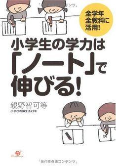小学生の学力は「ノート」で伸びる! | 親野 智可等 |本 | 通販 | Amazon