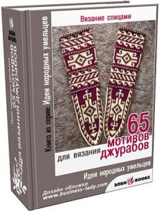 - копия socks and mitts Knitting Books, Knitting Videos, Knitting Charts, Lace Knitting, Lace Patterns, Stitch Patterns, Crochet Patterns, Knitted Slippers, Knitted Gloves