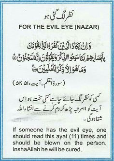 Dua to protect from evil eye Hadith Quotes, Ali Quotes, Muslim Quotes, Religious Quotes, Urdu Quotes, Islamic Phrases, Islamic Messages, Islamic Posters, Islamic Teachings