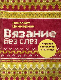 "Photo from album ""Неразобранное"" on Yandex. Knitting Machine Patterns, Knitting Stitches, Knitting Patterns, Crochet Patterns, Knitting Ideas, Knitting Books, Knitting For Kids, Baby Knitting, Crochet Book Cover"