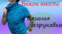 Уроки вязания для начинающих  Вязаная безрукавка