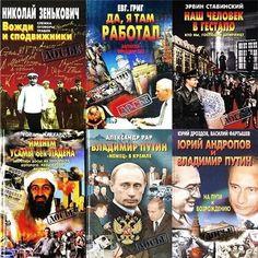 Досье - Серия книг в 94 томах (1997-2008) PDF, DJVU, FB2