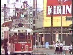 函館市電 1987年9月函館駅前の風景② - YouTube