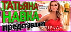 Каталог Орифлейм 2 Беларусь 2014 смотреть онлайн Стать первым в команде Ольги Степаненко можно здесь: http://oripro.by/node/1