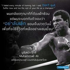 """ผมเกลียดทุกนาทีที่ต้องฝึกซ้อม แต่ผมจะบอกกับตัวเองว่า  """"อย่าล้มเลิก ยอมเจ็บปวดวันนี้ เพื่อที่จะใช้ชีวิตที่เหลืออย่างแชมเปี้ยน"""" - มูฮัมหมัด อาลี """"I hated every minute of training, but I said, 'Don't quit.  Suffer now and live the rest of your life as a champion'."""" - Muhammad Ali  #คำคมการทำงาน #eTravelWay"""