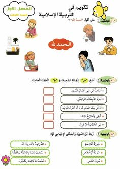 Arabic Alphabet Letters, Arabic Alphabet For Kids, Ramadan Activities, Preschool Activities, Arabic Lessons, Islam For Kids, Kindergarten Books, Learning Arabic, Baby Learning