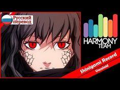 Harmony Team – аниме-песни на русском