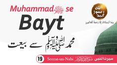 محمد صلی اللہ علیہ وسلم سے بیعت   Allegiance to the Prophet Mohammad         Seerat-un-Nabi (SAW...