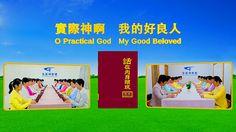 【福音視頻】經歷詩歌《實際神啊 我的好良人》