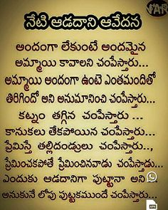 Baby Quotes, Girl Quotes, Love Quotes, Life Lesson Quotes, Life Lessons, Telugu Inspirational Quotes, Hard Work Quotes, Language Quotes, Heartfelt Quotes