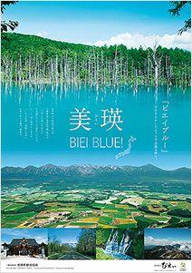 ビエイブルー(BIEI BLUE!)