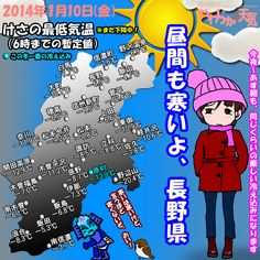 きょう(10日)の天気は「晴れるけど寒い」。伊那平は青空が広がるでしょう。中央アや伊那山脈は午後から雲が出やすくなって、夕方以降は一時的に雪が降りそう。日中の最高気温はきのうより3度ほど低く、伊那市で2度くらいと、寒い一日に。