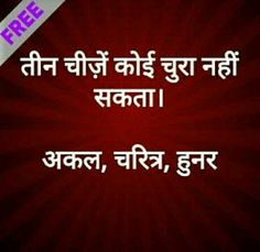 पतन उततम मत Mother Wife Thought Hindi