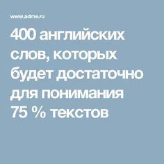 English Time, English Study, English Words, English Lessons, English Grammar, Teaching English, Learn English, English Language, Russian Language