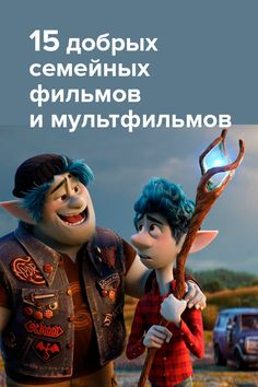 Movies To Watch List, Movie List, Cinema Film, Film Movie, Tv Memes, Plan For Life, Disney Plus, Film Books, Cartoon Tv