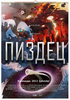 Календарь на 2012 год «Пиздец»)))