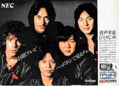 '80年のあの日 - ちい Road Showa Period, Television Set, Appliance, Electric, Audio, Japanese, Watch, Retro, Movies