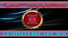 by m s Bakar Urdu Hindi Pisces Monthly Horoscope, Gemini, Astrology, February, Twins, Twin, Gemini Zodiac