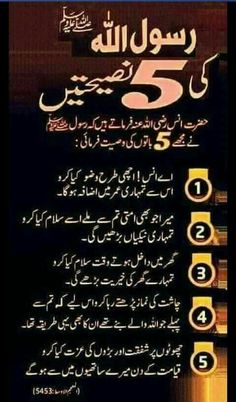 Be Righteous be continued Prophet Muhammad Quotes, Hadith Quotes, Ali Quotes, Muslim Quotes, Quran Quotes, Religious Quotes, Qoutes, Duaa Islam, Islam Hadith