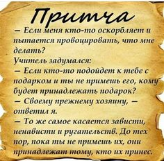 Притча Wise Quotes, Words Quotes, Inspirational Quotes, Intelligent Words, Sayings And Phrases, Clever Quotes, Different Quotes, Life Philosophy, Some Words