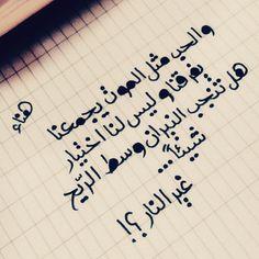 arabiya:  للفنانة @fhwfhw25 تابعونا على انستاقرام @arabiya.tumblr  #خط #عربي #تمبلر #تمبلريات #خطاطين #calligraphy #typography #arabic #الخط_العربي #خط_عربي