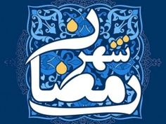 Shahre Ramadan 2013 Wallpapers (click to view)
