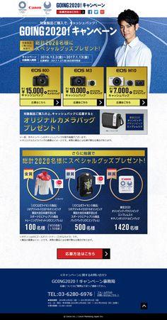 キヤノン:EOS GOING2020!キャンペーン http://cweb.canon.jp/eos/campaign/going2020/index.html