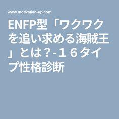 ENFP型「ワクワクを追い求める海賊王」とは?-16タイプ性格診断