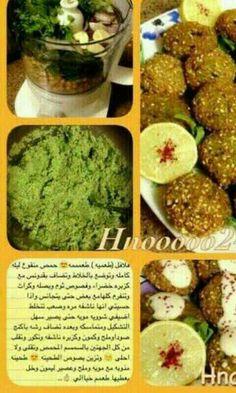 طريقة فلافل Lebanese Recipes, Turkish Recipes, Jordanian Food, Arabian Food, Falafel Recipe, Egyptian Food, Good Food, Yummy Food, Homemade Hummus