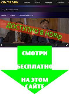 славные парни украинский трейлер Фильм доступен к просмотру на сайте http://kinopark6.tumblr.com