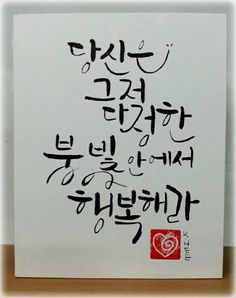 캘리그라피 중급 종강 작품