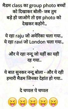 Suwar jase log ase bezzati marte the apni teachers ki😂 Very Funny Memes, Funny Jokes In Hindi, Funny School Jokes, Some Funny Jokes, School Humor, Funny Pranks, Funny Facts, Haha Funny, Jokes Quotes