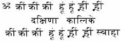 Image result for kali mantra sadhana