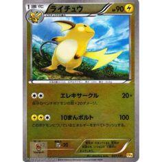 Pokemon 2016 XY Break CP#4 Premium Champion Pack Raichu Reverse Holofoil Card #037/131